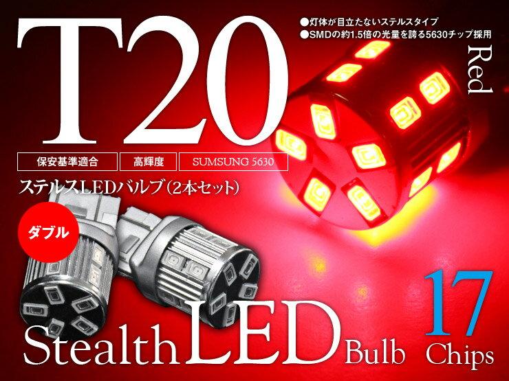 エクシーガ YA系(H20/6〜) ブレーキ テール&ストップランプ LED ステルスタイプ ウェッジバルブ 17チップ T20/T20ピンチ部違い 兼用 ダブル球 レッド SUMSUNG5630 汎用 左右セット【即日発送】