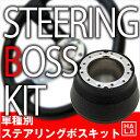 ダイハツ コペン L880系 H14.6- 対応 【S176】 大恵 ステアリング ボスキット daikei BOSS ステアリング交換時必須