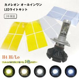 【1/24-28 最大44倍ポイントアップ!】カメレオン オールインワンLEDライトキット H4 Hi/Lo 一体型LED 50W