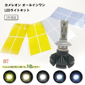 【1/24-28 最大44倍ポイントアップ!】カメレオン オールインワンLEDライトキット H7 一体型LED 25W
