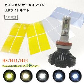 【1/24-28 最大44倍ポイントアップ!】カメレオン オールインワンLEDライトキット H8 / H11 / H16 一体型LED 25W