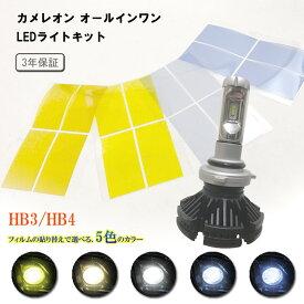 【1/24-28 最大44倍ポイントアップ!】カメレオン オールインワンLEDライトキット HB3 / HB4 一体型LED 25W