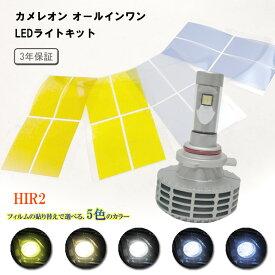 【1/24-28 最大44倍ポイントアップ!】カメレオン オールインワンLEDライトキット HIR2 一体型LED 25W