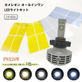 【1/24-28 最大44倍ポイントアップ!】カメレオン オールインワンLEDライトキット PSX24W 一体型LED 25W