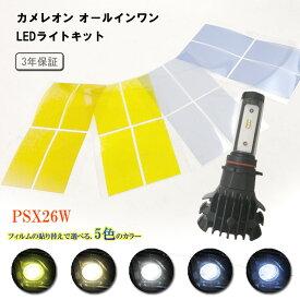 【1/24-28 最大44倍ポイントアップ!】カメレオン オールインワンLEDライトキット PSX26W 一体型LED 25W
