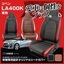 【10/1 エントリーでポイント最大5倍】G'BASE オリジナル シートカバー コペン LA400K 2パターン パンチングレザー イレブンインターナショナル