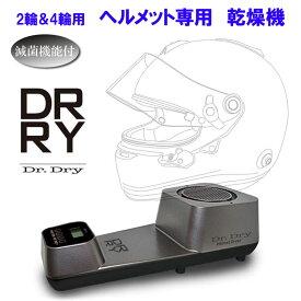 【1/24-28 最大44倍ポイントアップ!】Helmet Dryer Dr.Dry ドクタードライ ヘルメット専用 ドライヤー 乾燥機 2輪&4輪 タイマー 滅菌機能付き