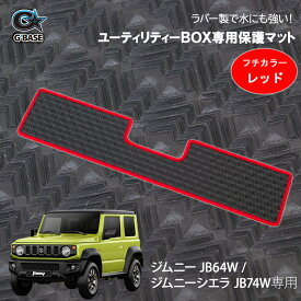 【G'BASE ジムニー JB64W/ジムニーシエラ JB74W ラゲッジボックス保護マット ラバータイプ レッド