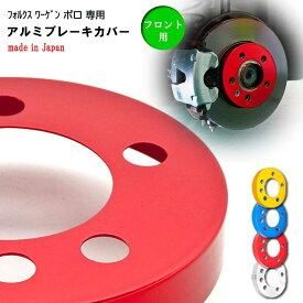【Firestorm / ファイヤーストーム アルミブレーキカバー フォルクスワーゲン ポロ AW系専用 フロント 4色 2枚1セット
