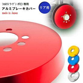 【Firestorm / ファイヤーストーム アルミブレーキカバー フォルクスワーゲン ポロ AW系専用 リア 4色 2枚1セット