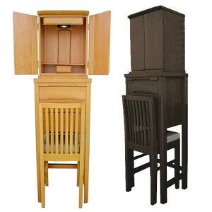 モダン仏壇・真心 椅子付 43号【仏壇】横幅がスリムな台付き仏壇で、椅子もセットの一体型のお仏壇で引き出しも非常に多く収納力も抜群でコンパクトな横幅のためどんなお部屋にも置きや