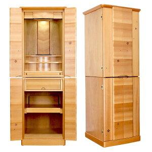 モダン仏壇・桜雲 経机付 43-15号【仏壇】桜彫りが美しく天然木材のサクラを使って仕上げました。下台の棚板はスライドさせれば経机としても使える機能性を誇ります