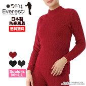 【上下別売】ひだまりシリーズで最高クラスの保温力ひだまりエベレスト婦人用長袖ハイネックシャツ防寒インナー汗冷えしにくい/静電気抑制/抗菌消臭・防臭機能/平らなミシン目/日本製EVN
