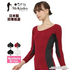 【上下別売】ひだまり マッキンリー 婦人用長袖インナー 防寒インナー 汗冷えしにくい/静電気抑制/抗菌消臭・防臭機能/平らなミシン目/日本製 MCN