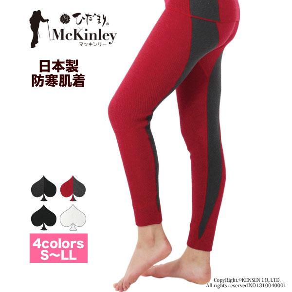 【上下別売】ひだまり マッキンリー 婦人用タイツ 防寒インナー 汗冷えしにくい/静電気抑制/抗菌消臭・防臭機能/平らなミシン目/日本製 MCN