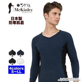 【上下別売】ひだまり マッキンリー 紳士用長袖Vネックシャツ 防寒インナー 汗冷えしにくい/静電気抑制/抗菌消臭・防臭機能/平らなミシン目/日本製 MCN