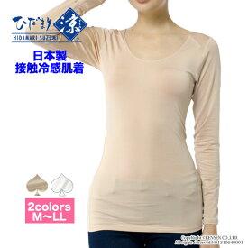 ひだまり 涼(すずみ)婦人用長袖インナー 夏用 速乾/UVカット/接触冷感/消臭機能/日本製 全2色 M/L/LL SZ