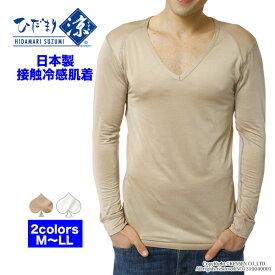 ひだまり 涼(すずみ)紳士用長袖シャツ 夏用 速乾/UVカット/接触冷感/消臭機能/日本製 全2色 M/L/LL SZ