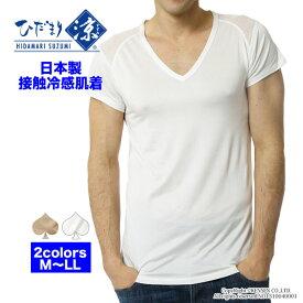ひだまり 涼(すずみ)紳士用Vネックシャツ 夏用 速乾/UVカット/接触冷感/消臭機能/日本製 全2色 M/L/LL SZ