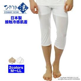 ひだまり 涼(すずみ)紳士用ロングパンツ 夏用 速乾/UVカット/接触冷感/消臭機能/日本製 全2色 M/L/LL SZ