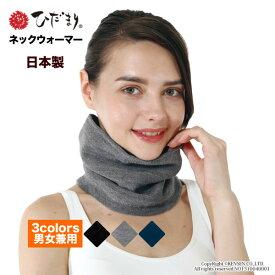 ひだまり ネックウォーマー 秋冬用 男女兼用 日本製 全3色 フリーサイズ Y-070-1