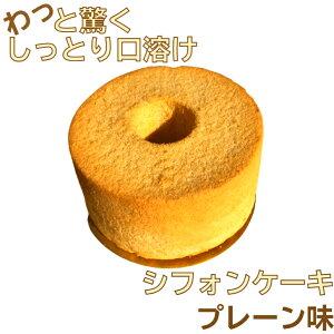 【冷凍便】シフォンケーキ プレーン 介護食 直径21cm ホール 大きい 美味しい 乳製品不使用 アレルギー 食べ応え あっさり しっとり 口どけ やわらかい ふわふわ 手作り ハンドメイド プレゼ