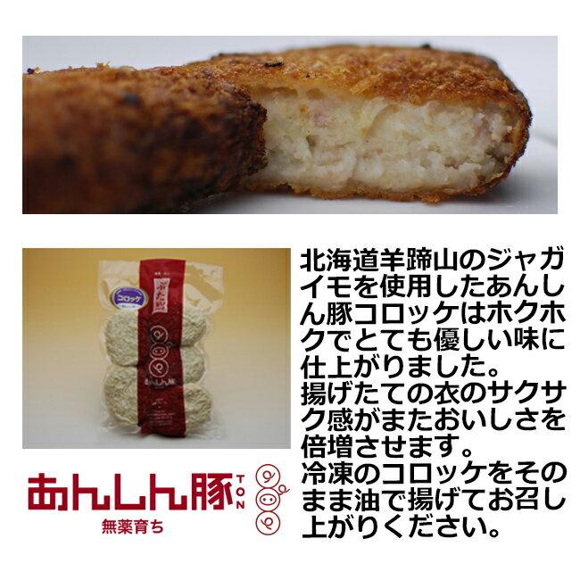 藤井ファーム 無薬育ち あんしん豚 コロッケ 80g×5個 ご自宅用