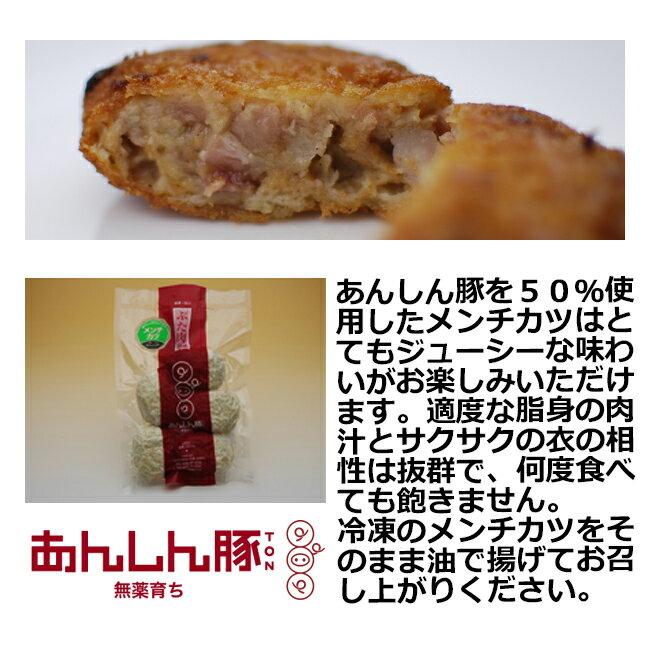 藤井ファーム 無薬育ち あんしん豚 メンチカツ 60g×5個 ご自宅用