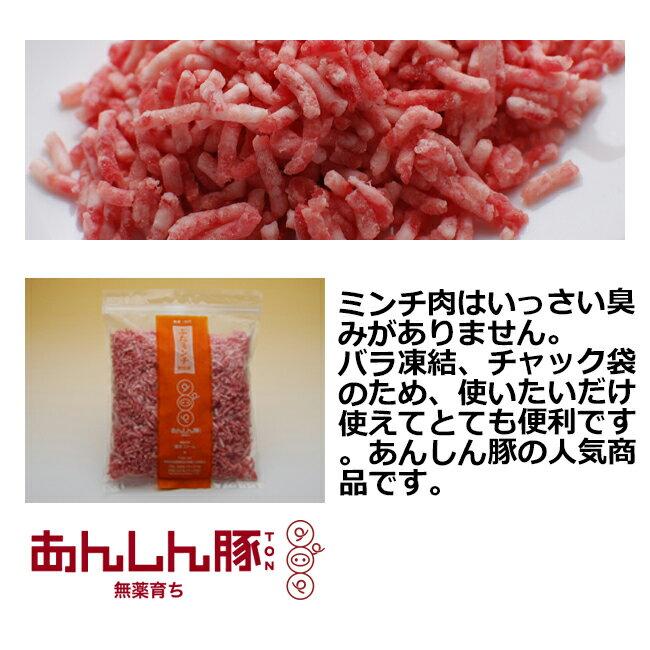 藤井ファーム 無薬育ち あんしん豚 《バラ凍結》ミンチ 380g 冷凍 簡単に使えます ご自宅用