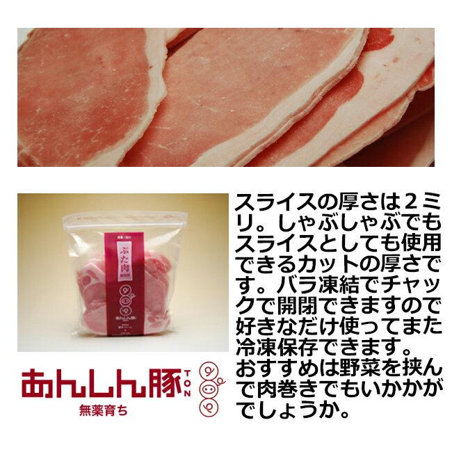 藤井ファーム 無薬育ち あんしん豚 《バラ凍結》ロース薄切り 2mm 280g 冷凍 簡単に使えます ご自宅用