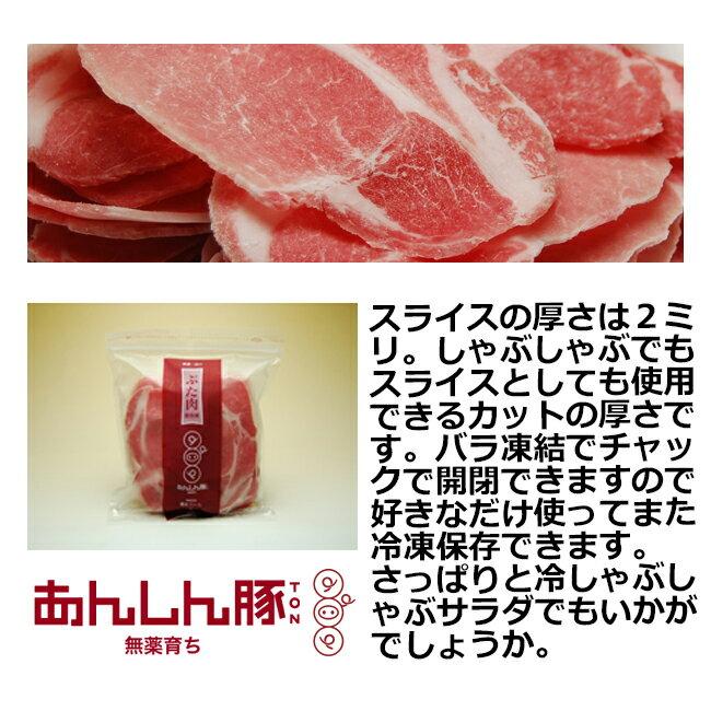 藤井ファーム 無薬育ち あんしん豚 《バラ凍結》肩ロース薄切り 2mm 280g 冷凍 簡単に使えます ご自宅用