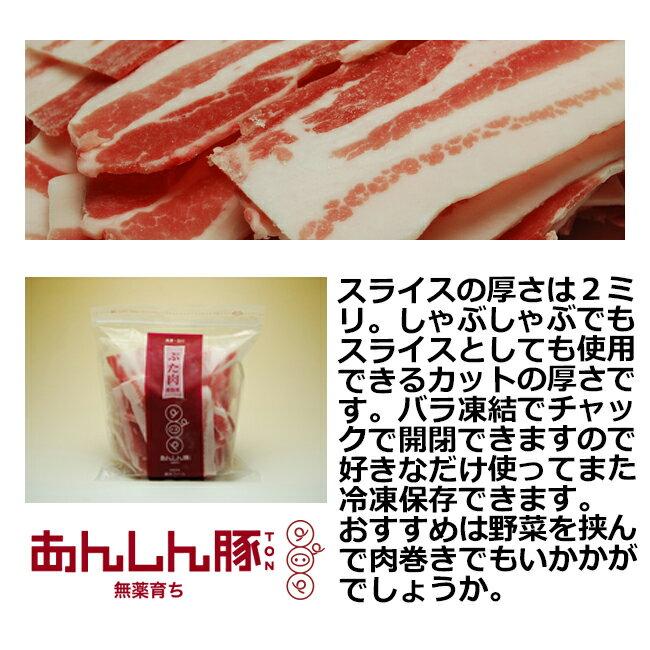 藤井ファーム 無薬育ち あんしん豚 《バラ凍結》バラ薄切り 2mm 280g 冷凍 簡単に使えます ご自宅用