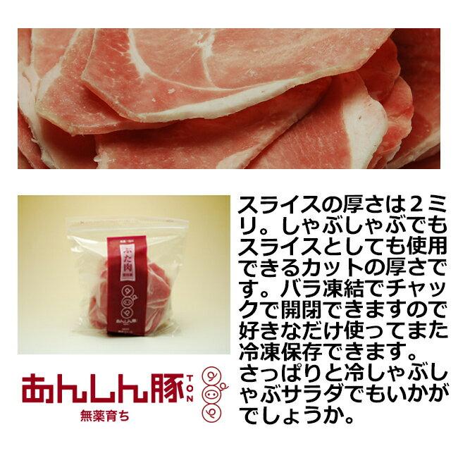 藤井ファーム 無薬育ち あんしん豚 《バラ凍結》モモ薄切り 2mm 280g 冷凍 簡単に使えます ご自宅用