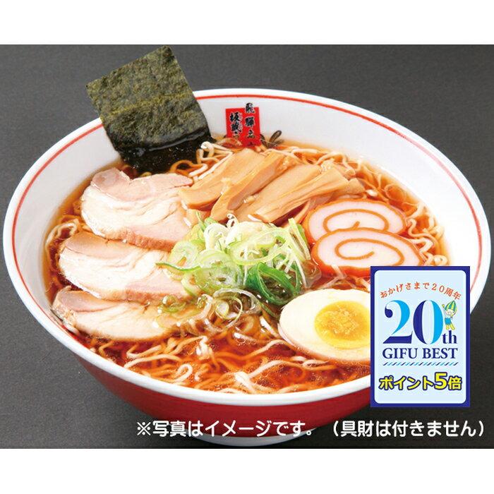 飛騨高山板蔵ラーメン(2人前×5袋)(2000円ぽっきり)(pkl)