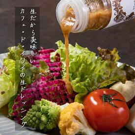 【要冷蔵】生ドレッシング 200ml カフェ・ド・イワイ パスタソース しゃぶしゃぶのタレ サラダ