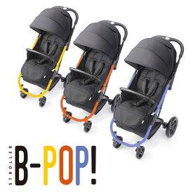 curio ベビーカー 人気モデル CURIO stroller B-POP!(ストローラー B-POP!) キュリオ ベビーカー 折りたたみ