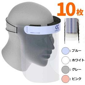 日本製 フェイスシールド キュリオ 10枚入 CURIO Care 顔面保護具 フェイスガード 高品質 在庫あり カラーが追加されました gws