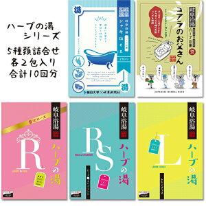 バスハーブ 入浴剤 贅沢ローズ スペアミント レモングラス ユーカリ など5種類 各2包 浴用化粧品