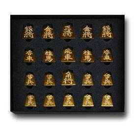 金の駒 24金メッキ 将棋 インテリア 20駒 贈物 縁起物 景品 マシニングセンタ 受注生産