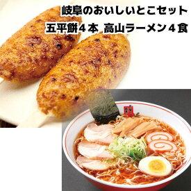 飛騨高山ラーメン 五平餅(4本セット)&高山ラーメン(2食入×2)(pkl)
