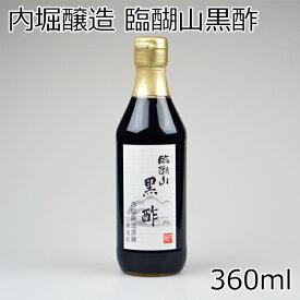 内堀醸造 臨醐山黒酢 360ml 酸度4.2%
