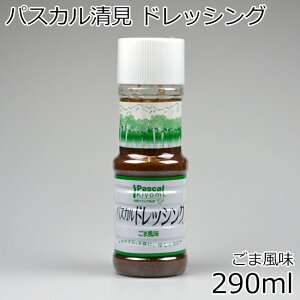 パスカル清見 ドレッシング ごま風味 290ml 胡麻 pascal kiyomi ごまドレ