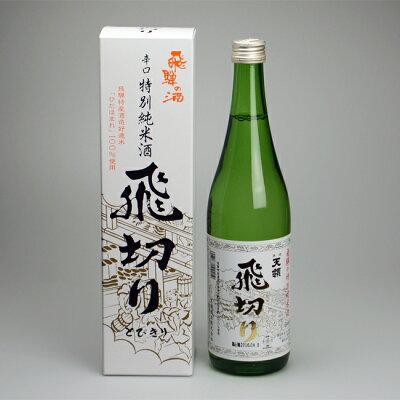 【お酒】天領酒造特別純米酒『飛切り』720mlひだほまれぬる燗冷酒