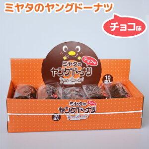 宮田製菓 ヤングドーナツ チョコ味 5個入 10袋 大人買い ミヤタ 岐阜 箱買い 駄菓子