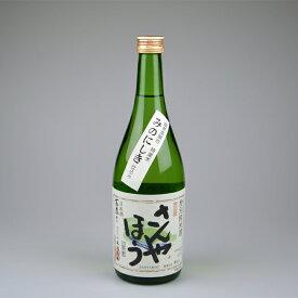 特別純米酒 さんやほう 720ml 世界農業遺産 清流長良川の恵みの逸品 GIAHS