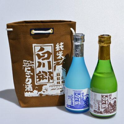 三輪酒造純米にごり白川郷300ml×2本日本酒オリジナル甚吉袋付きにごり酒セット大垣地酒