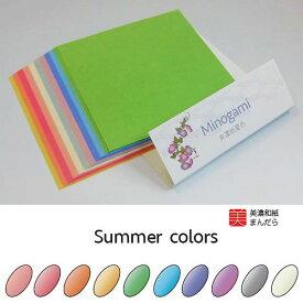 和紙 折り紙 両面 美濃和紙 Minogami 夏色 10色×10枚 100枚 MOLZA美の紙工房 みのがみ 千羽鶴 おりがみ ちぎり絵 ペーパークラフト