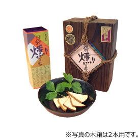 母袋 燻り豆腐 母袋燻り豆腐(3本セット) ギフト プレゼント 御礼 お礼 誕生日 御祝い お祝 贈答品 内祝