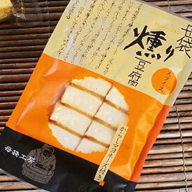 母袋燻り豆腐(スライス) 母袋 燻り 豆腐