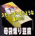 母袋燻り豆腐(単品)
